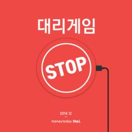 대리게임 STOP!