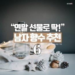 """""""크리스마스 선물로 딱!""""…'남자 향수' 추천 6"""