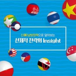 '新남방정책'으로 알아보는 선제적 전략의 Insight