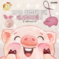 참·주얼리·화장품…2019 황금돼지해 아이템 9