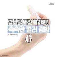 립스틱 대신 촉촉한 '컬러 립밤' 어때요?