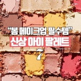 봄 메이크업 필수템…신상 '아이 팔레트' 7