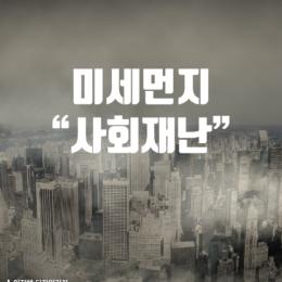 """미세먼지 """"사회재난"""" …LPG차 누구나 구매"""