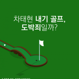 차태현 내기 골프했다는데…도박죄?