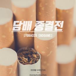 """담배 종결전…""""실내 흡연 근절"""""""