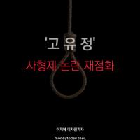 '고유정' 사형제 논란 재점화