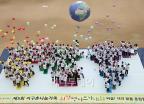 제5회 지구촌나눔가족 희망편지쓰기대회 발대식