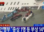 """진도 여객선 생존자들 """"유리창 깨라고 소리 질렀는데…"""""""