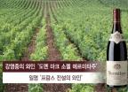 대교 강영중 회장이 즐겨 마시는 '佛 전설의 와인'
