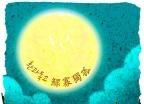 박 대통령의 '청년희망펀드' 기부…맹자의 가르침은?