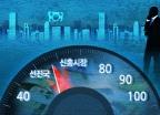 한국 금융시장, 선진국인가 신흥시장국인가