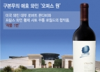 구본무 회장의 애호 와인…'작품 1번'은 뭘까?