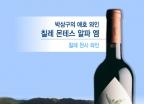 박삼구 회장이 좋아하는 '칠레 천사 와인'