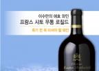 "SM 이수만 회장의 ""죽기 전 꼭 마셔야 할 와인"""