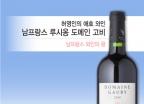 허영인 회장이 매료된 남프랑스 루시옹 와인