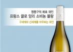 정몽구 회장의 신·구세계 제패의 꿈을 담은 와인