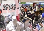 [e런 세상] 백화점서 입어보고, 온라인서 구매…아내는 진상녀?