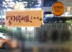 [e런 세상]한국인이 못 읽는 말, '당기시오' 왜 있지?