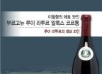 와인나라 이철형 대표가 반한 '루이 라투르 와인'