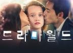 [e런 세상]미드에 '김치 싸대기'가… '드라마월드' 묘한 폭소