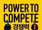 저성장 시대, '경쟁력'을 갖기 위한 7가지 전략