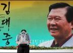 36년 전 오늘…김대중, 내란음모 혐의로 '사형선고' 받다