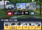 '보는 VR'서 '체감 VR'로…차세대 가상현실 눈앞에 펼쳐진다