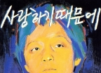29년 전 오늘… '음악천재' 유재하 교통사고로 세상을 떠나다