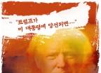 그 많던 '트럼프 아포칼립스' 경고…모두 불발탄?