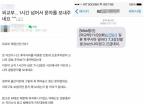 외교부, 여행객들에 1시간 뒤에 지진문자…'황당'