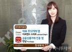 한국투자證, 고객성향·투자대상 따라 골라쓰는 MTS
