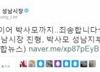 """이재명 시장, 친형 박사모 성남지부장 임명에 """"죄송"""""""