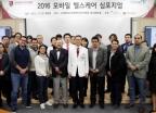 고대 안암병원, 중남미 원격의료 진출 초읽기