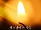 [카드뉴스] 청소년이 든 촛불
