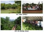 환경부, 관광서비스 분야에 탄소성적표지 첫 인증