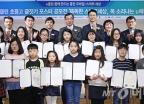 '제12회 u클린 초중고 글짓기 포스터 공모전' 시상식 개최