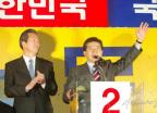 14년 전 오늘… 대선일 2시간전 정몽준, 노무현 지지철회