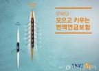 ING생명, 운용사 간 경쟁 '변액연금보험' 출시