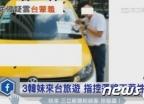대만 '여대생 성폭행'… 하루 10만원 택시투어 '주의보'