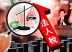 기업 반대하는 '법인세 인상', 대선 주자들이 한 목소리 내는 이유