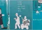 빽, 빨간 입술..공공기관 잇따른 '여성 비하' 논란