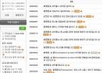 """""""잠만보 4000원이요""""…포켓몬 불법거래 기승"""
