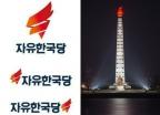 """새누리당 '횃불' 새 로고, """"북조선이냐""""…박사모도 '발끈'"""