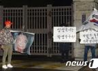'박영수 특검' 사진 찢는 보수단체 회원