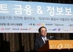 'SFIS 2017 스마트금융 & 정보보호페어' 개최