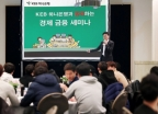 KEB하나은행, 프로축구 K리그 선수 대상 재테크 설명회