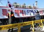 [사진]특검 해체 요구하는 보수단체