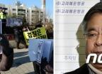 [사진]거세진 특검 비난시위...신변보호 받는 박영수