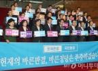 바른정당 '헌재존중-국민통합'