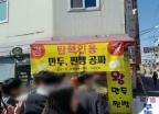 공짜음식·축하금에 이사차량 제공까지…'탄핵축하' 통큰 사장님들